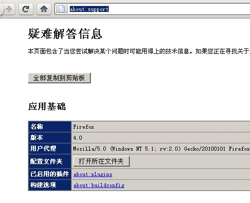 Del.icio.us插件和Firefox4兼容性的问题